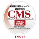 マル適マークCMSは、結婚相談・結婚情報の信頼の証です。