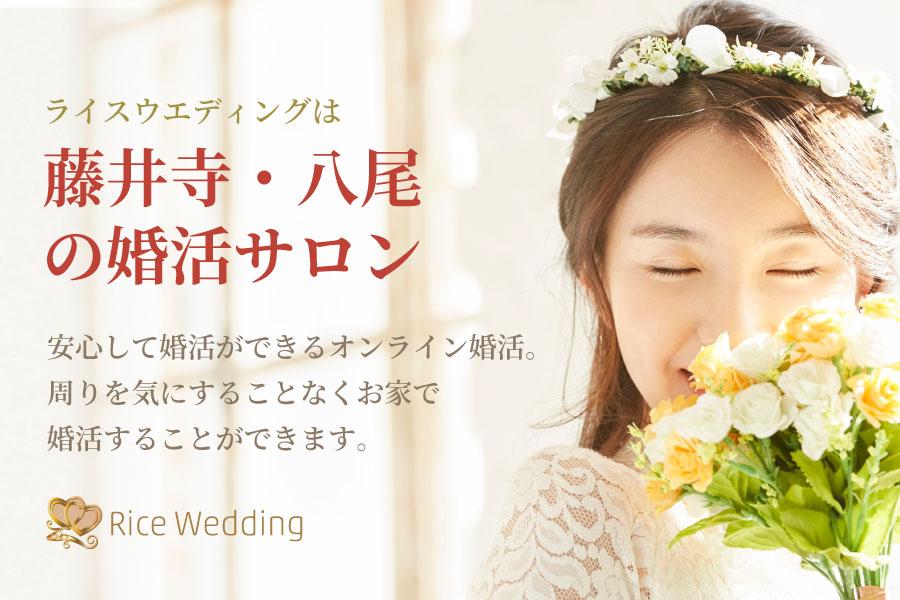 ライスウエディングは近鉄南大阪線藤井寺駅前にある隠れ家 婚活サロン