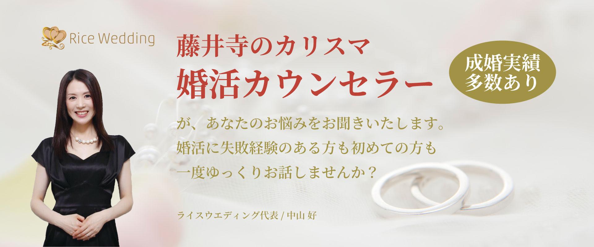 藤井寺のカリスマ婚活カウンセラー