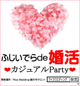 2月18日(日)14時から婚活カフェパーティー開催💓