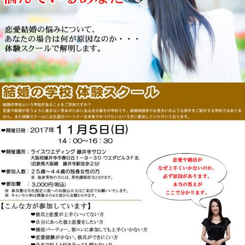 「結婚の学校」体験スクール11月5日(日)開催☆彡