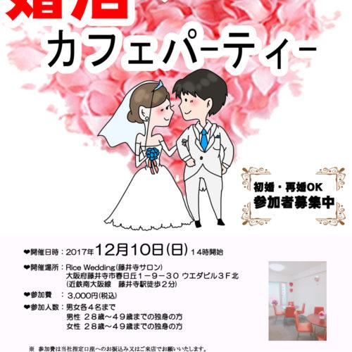 婚活カフェパーティー12月10日(日)開催決定💓