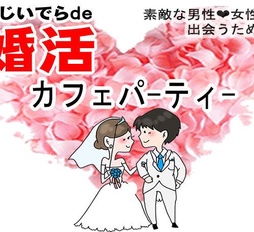 4月15日(日)14時から婚活カフェパーティー💓
