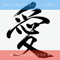 大阪市で6月23日(土)お習字婚活パーティー開催決定💓