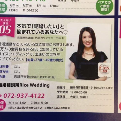 藤井寺市ふじいでら広報7月号に掲載💓