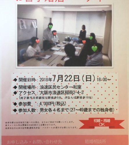7月22日お習字婚活パーティーの開始時間の変更!