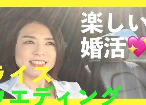 藤井寺駅前ライスウエディングのコマーシャル#2★