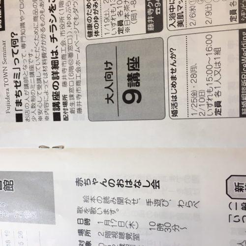 2019年最初の「ふじいでら広報」に掲載!!