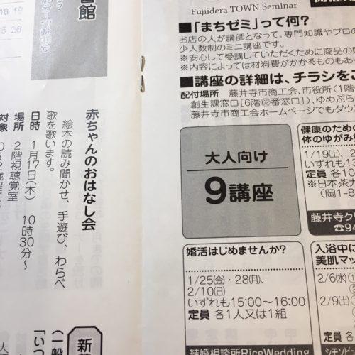 2019年最初の藤井寺市「ふじいでら広報」に掲載!!