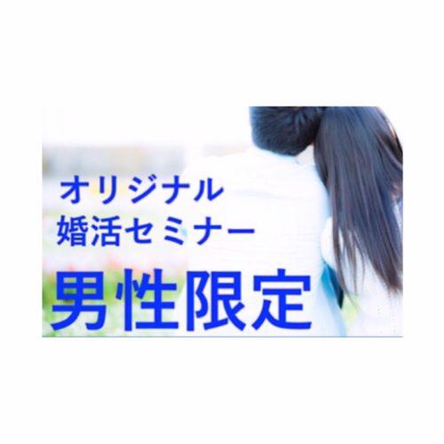 大阪市で3月「男性向け婚活セミナー」