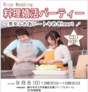 婚活パーティー大阪 藤井寺市『料理婚活』開催
