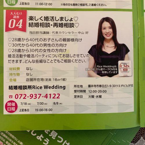 藤井寺市【ふじいでら広報】に掲載の結婚相談所