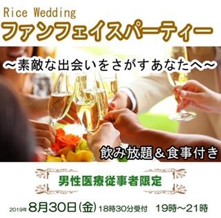 婚活パーティー大阪個室