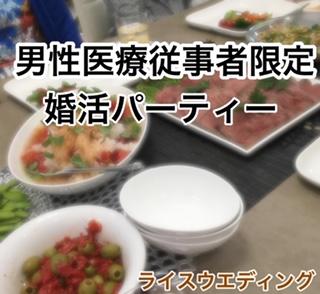 大阪個室婚活パーティーyoutube